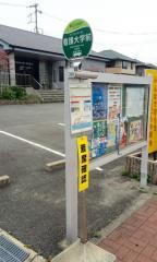 「看護大学前」バス停留所