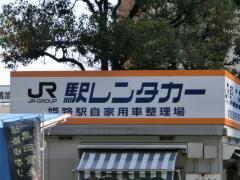 駅レンタカー姫路駅営業所