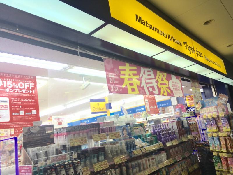 マツモトキヨシ東武久喜駅店