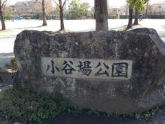 小谷場公園