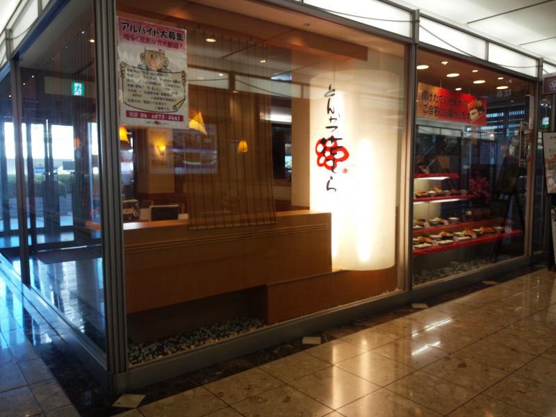 串かつ 花むら 千里中央店