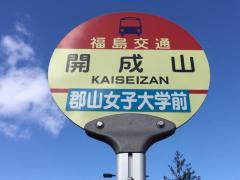 「開成山」バス停留所