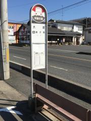 「大原(いわき市)」バス停留所