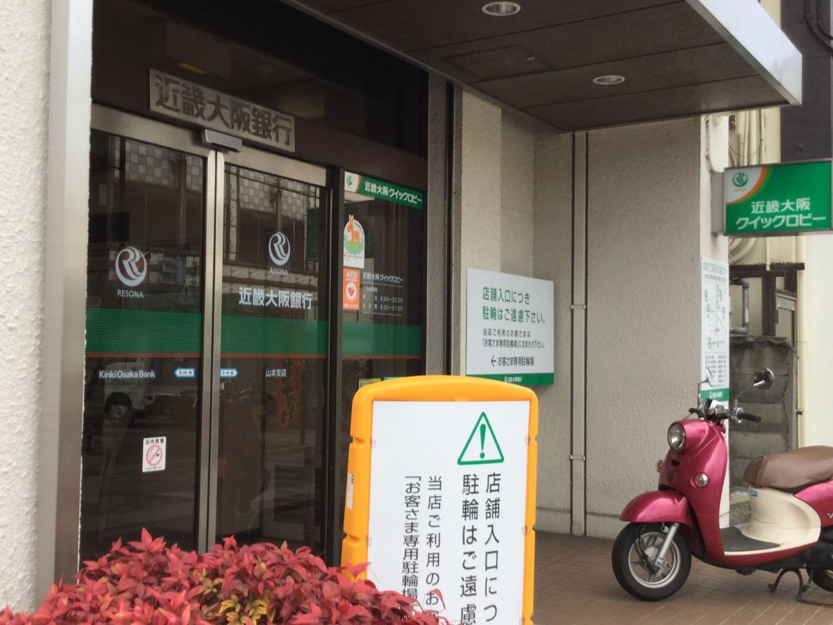 近畿大阪銀行山本支店_施設外観