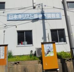 下関彦島教会