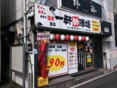 一軒め酒場 石神井公園店_施設外観