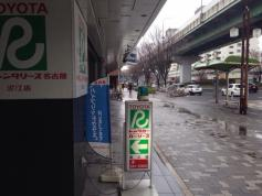 トヨタレンタリース名古屋泥江店