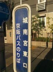 「城南宮東口」バス停留所