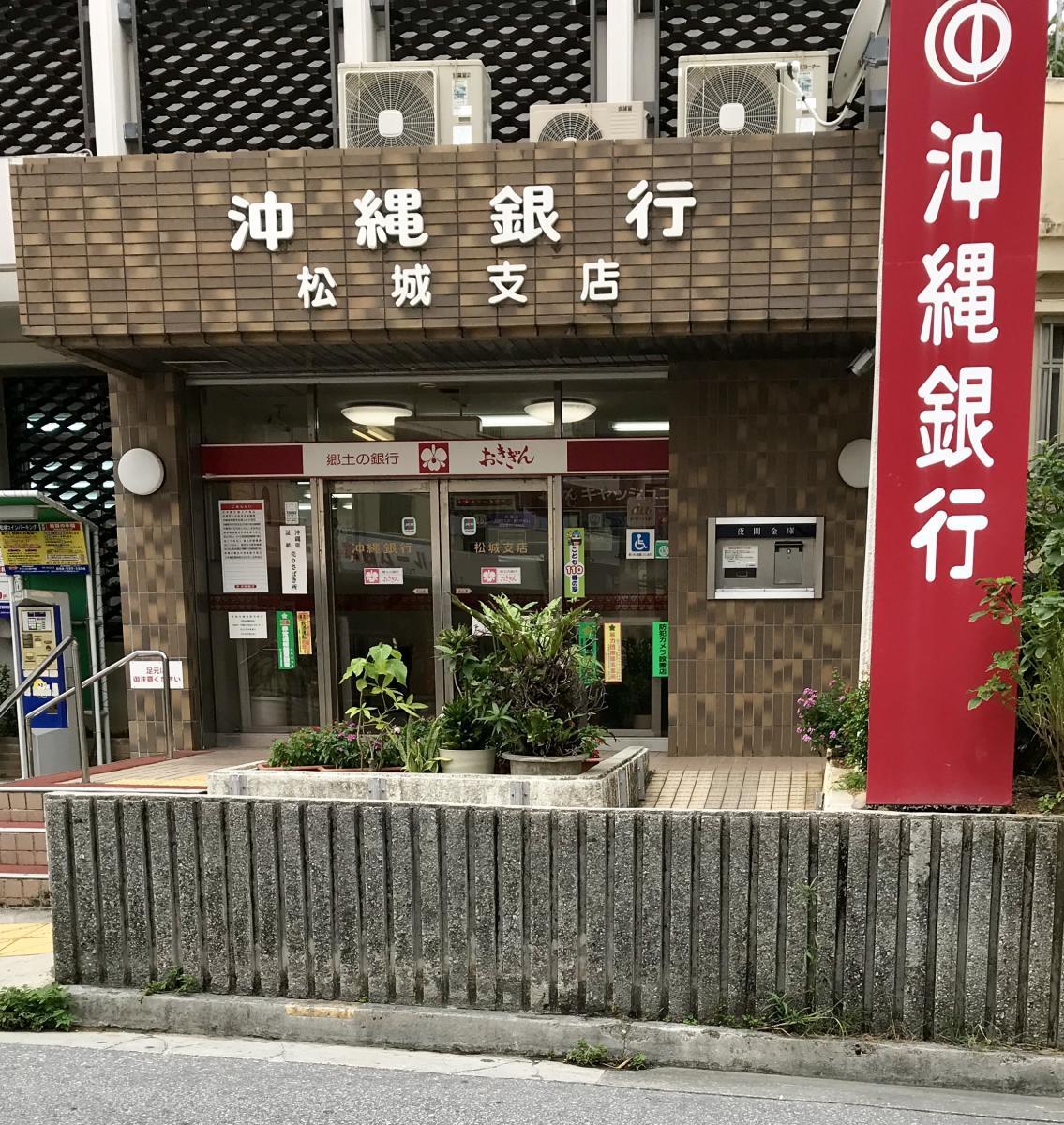 沖縄銀行松城支店_施設外観