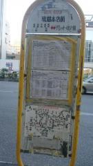 「琉銀本店前」バス停留所