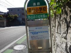 「追分小学校」バス停留所