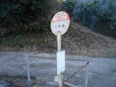 「農協平三支所」バス停留所