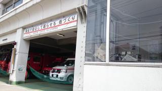 横浜市旭消防署