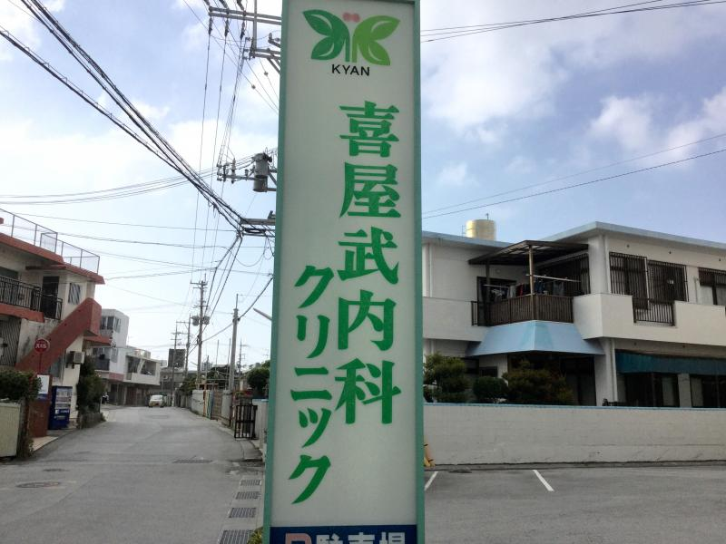 喜屋武内科クリニック_看板