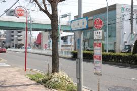 「八熊通」バス停留所