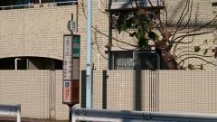 「元麻布二丁目」バス停留所