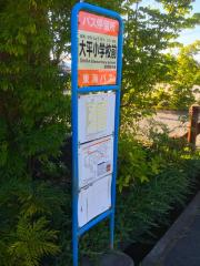 「大平小学校前」バス停留所
