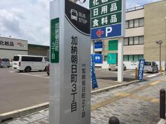 「加納朝日町3」バス停留所