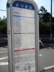 「さつき丘」バス停留所