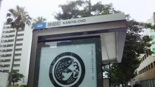 「神屋町」バス停留所