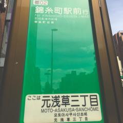 「元浅草三丁目」バス停留所