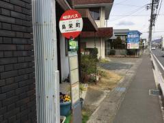 「島栄町」バス停留所