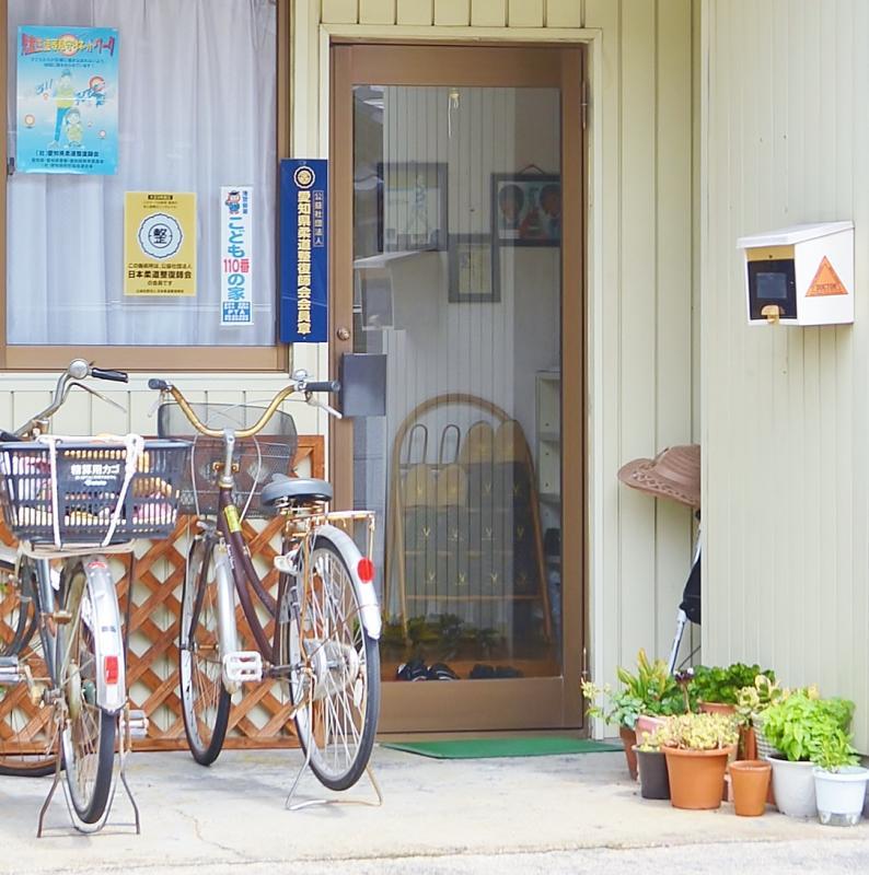 倉知接骨院の玄関