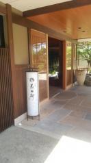 京都 嵐山温泉 花伝抄
