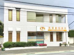 浅葉動物病院