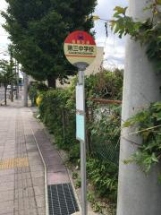「第三中学校」バス停留所