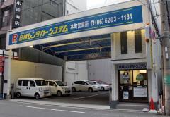 日邦レンタカーシステム本町営業所