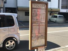 「つつじケ丘通」バス停留所