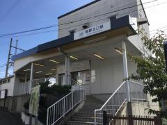 勢野北口駅