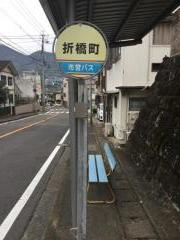 「折橋町」バス停留所