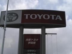 兵庫トヨタ自動車垂水店_看板