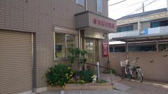 野村動物病院