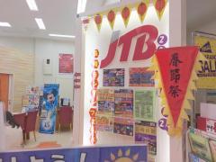 JTB東海 トラベランド イオンタウン千種店