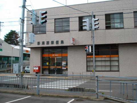 新潟西郵便局(新潟市西区)の投...