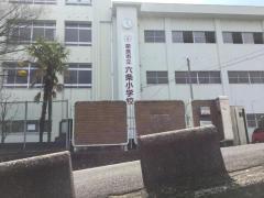 六条小学校