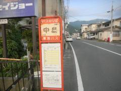 「中島(戸田村)」バス停留所