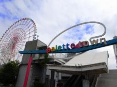 東京ビッグサイト・パレットタウンライン