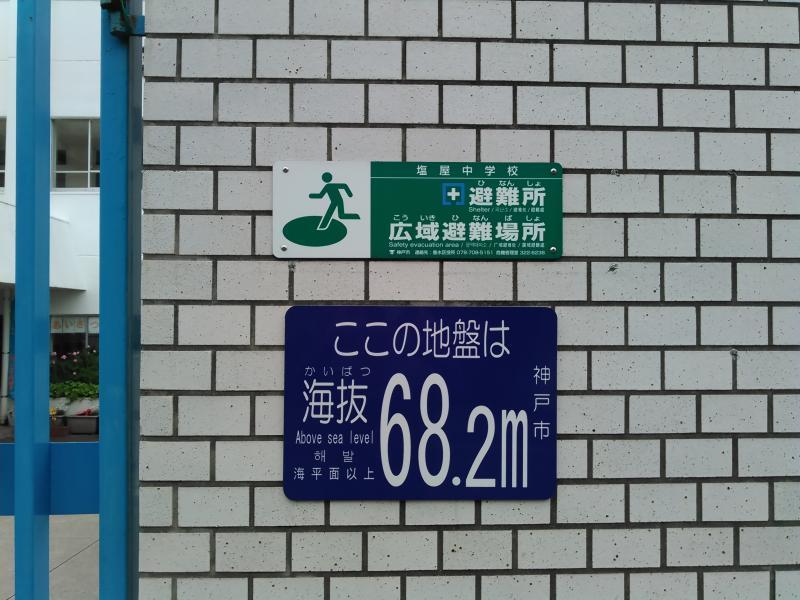 塩屋中学校(神戸市垂水区塩屋町...