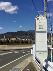「真田橋」バス停留所