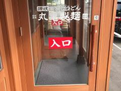丸亀製麺 唐津店_施設外観