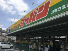 ジャパン大宮大成店