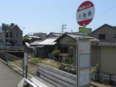「三田洞」バス停留所