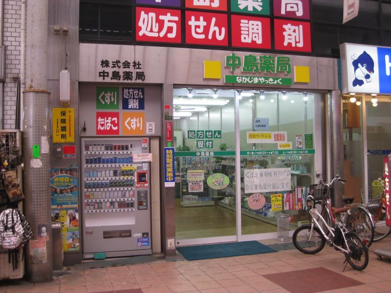 中島薬局_施設外観