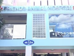 フレンズ動物病院