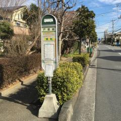 「戸塚柳」バス停留所