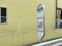 「伊興町吉浜」バス停留所